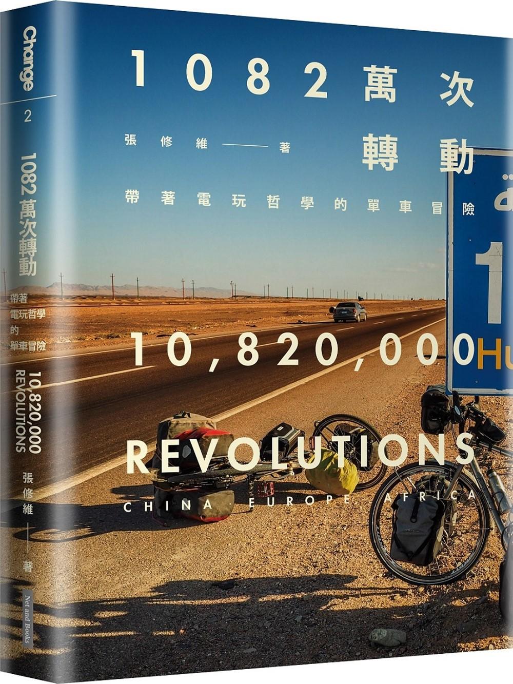 1082 萬次轉動:帶著電玩哲學的單車冒險