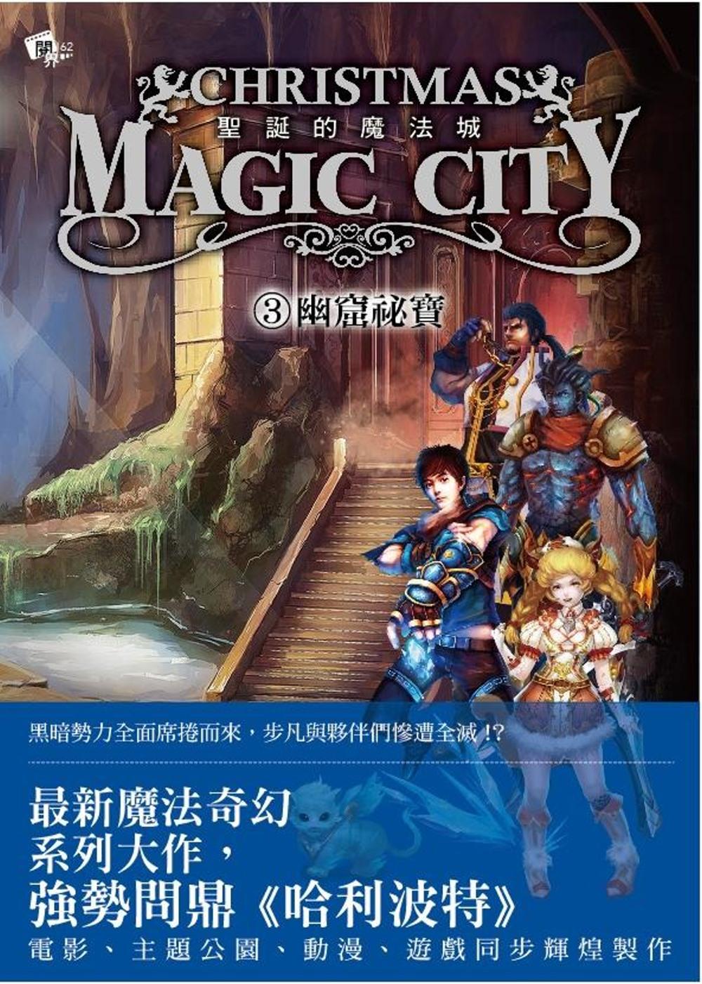 聖誕的魔法城03:幽窟祕寶