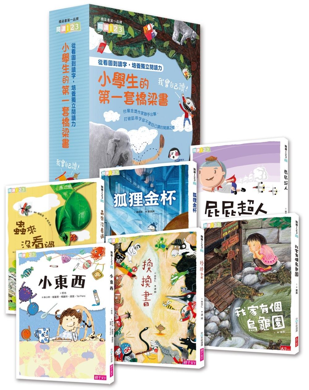 我會自己讀!小學生的第一套橋梁書(共6冊)