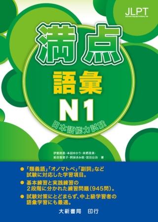 日本語能力試驗 滿點 語彙N1