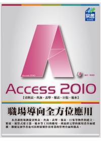 Access 2010 職場導向全方位應用