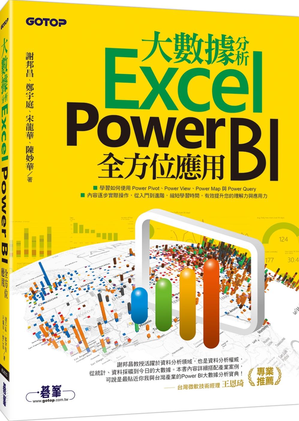 大數據分析Excel Power BI全方位應用