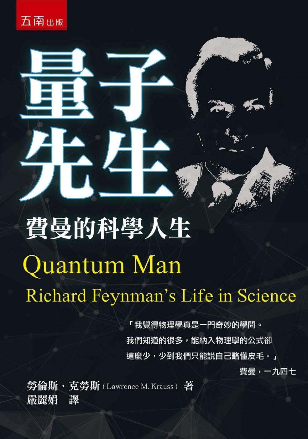 量子先生:費曼的科學人生(2版)