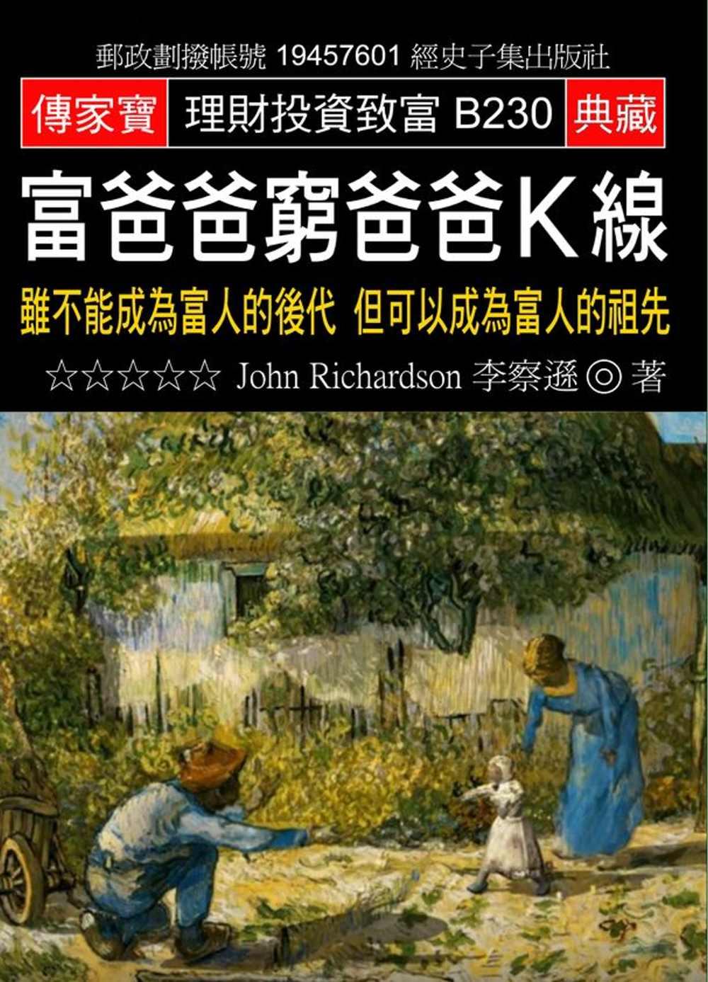 富爸爸窮爸爸K線:雖不能成為富人的後代 但可以成為富人的祖先