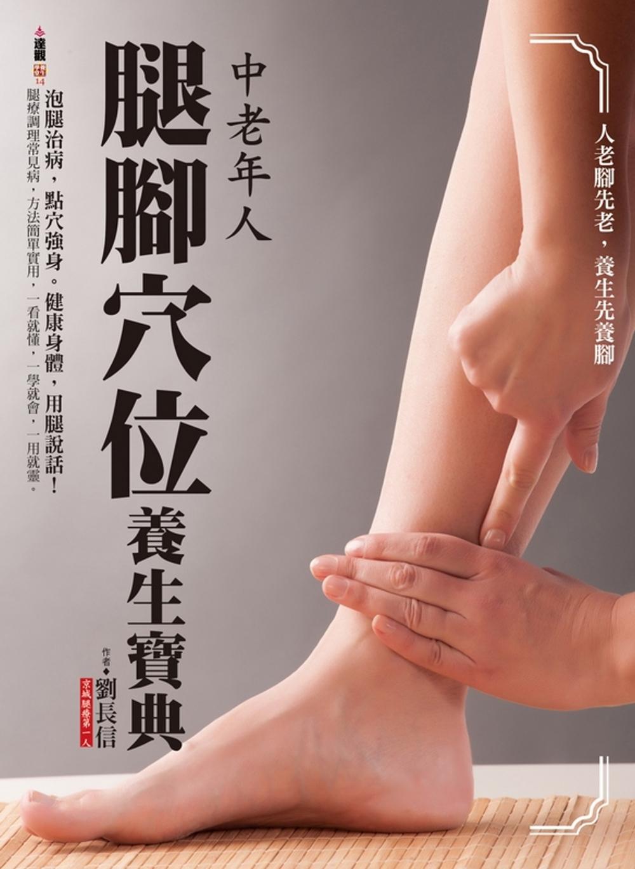 中老年人腿腳穴位養生寶典
