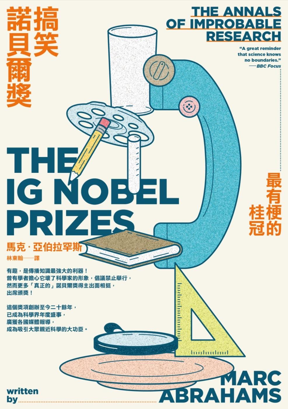 最有梗的桂冠:搞笑諾貝爾獎