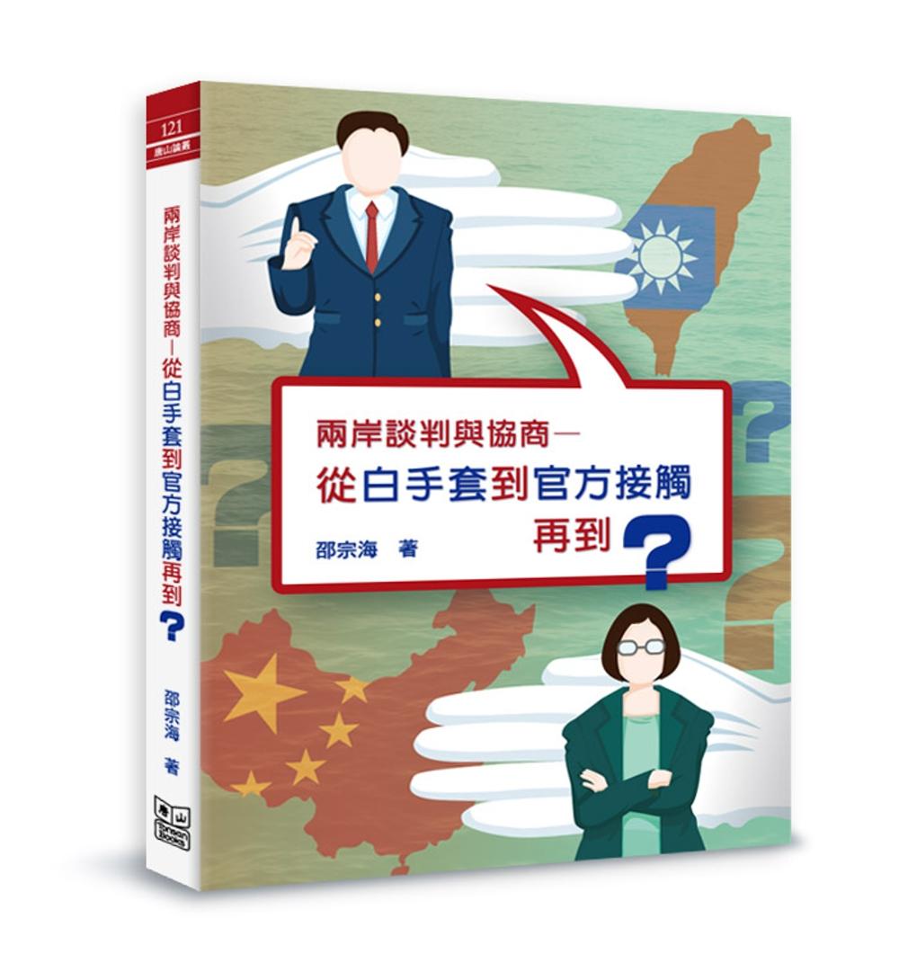 兩岸談判與協商:從白手套到官方接觸再到?