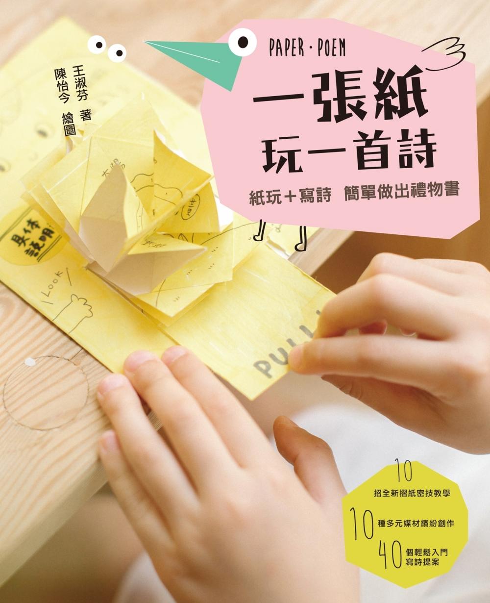 一張紙玩一首詩:紙玩+寫詩,簡單做出禮物書!