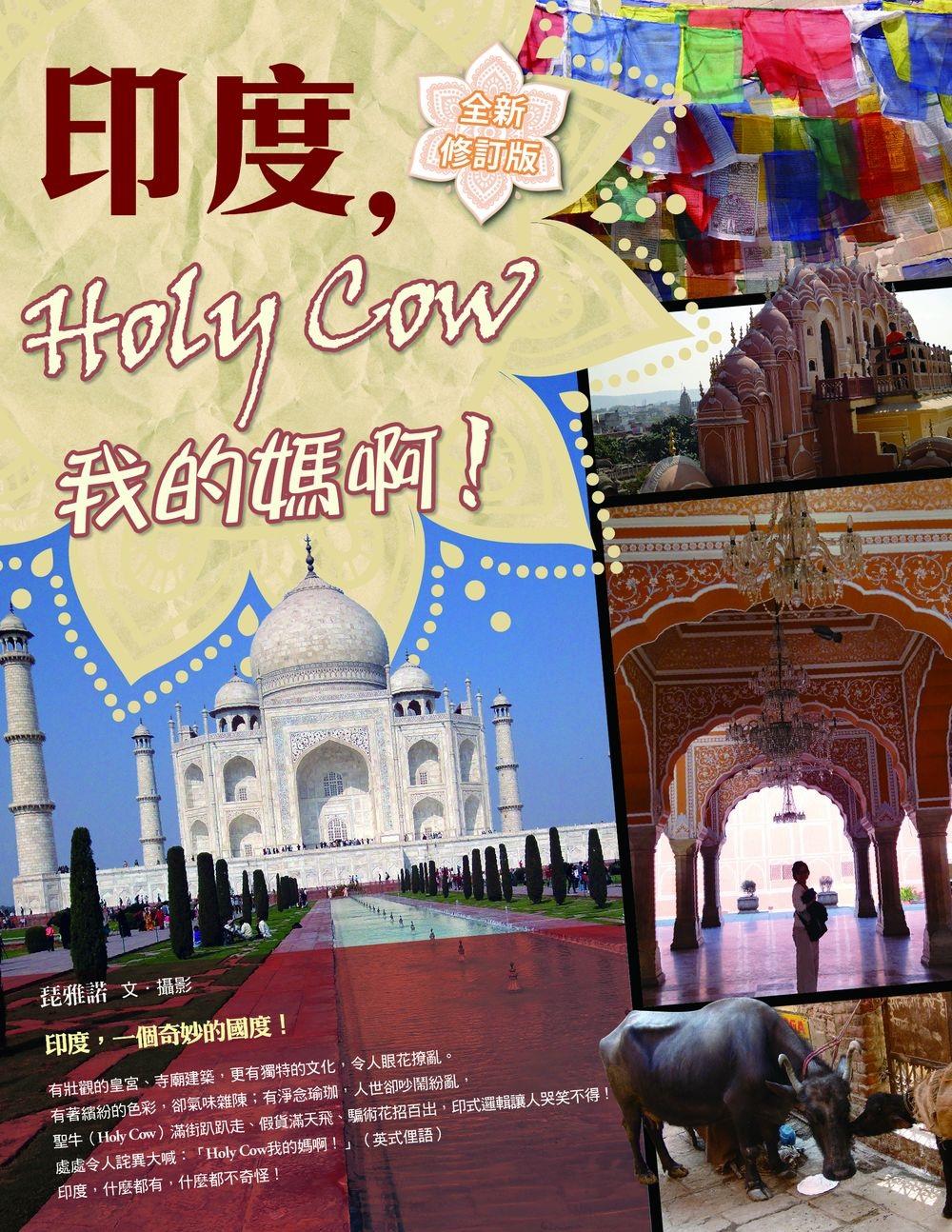 印度,Holy Cow我的媽啊!(全新修訂版)