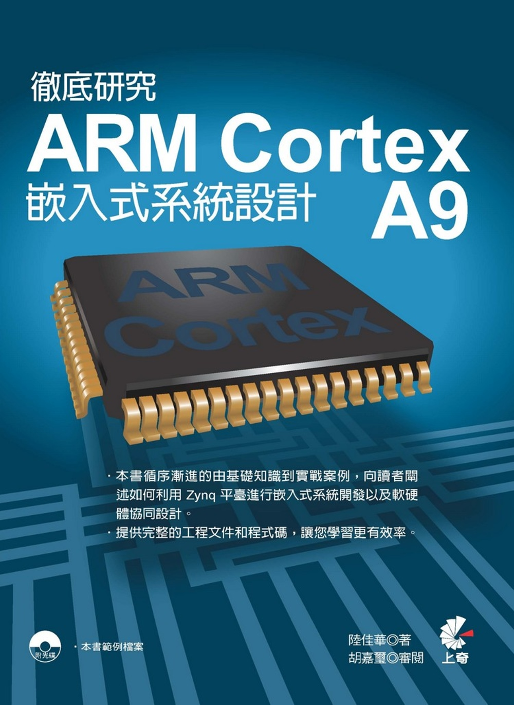 徹底研究 ARM Cortex A9 嵌入式系統設計