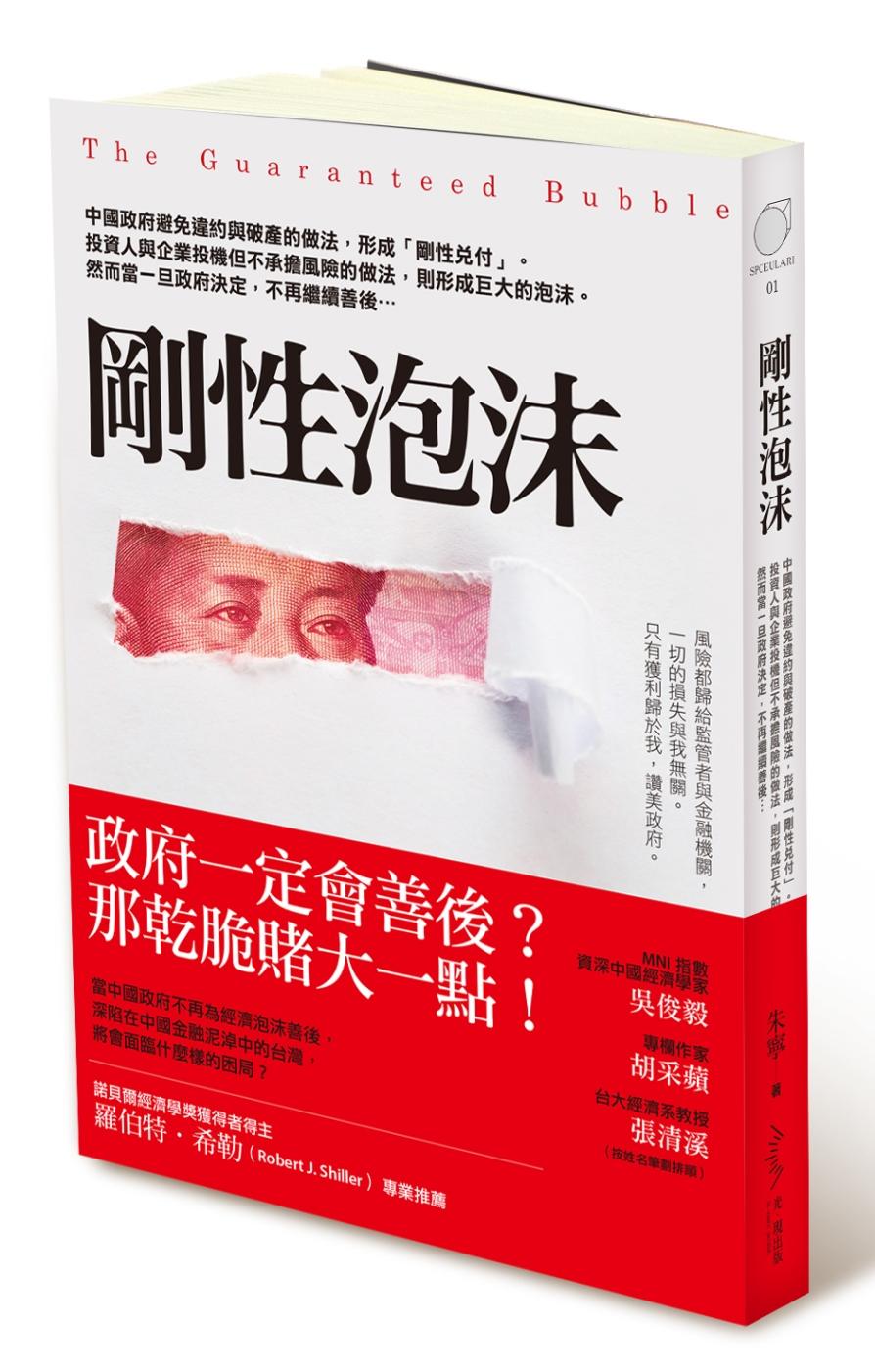 剛性泡沫:中國政府避免違約與破產的做法,形成「剛性兌付」。投資人投機但不承擔風險的做法,則形成巨大的泡沫。然而當一旦政府決定,不