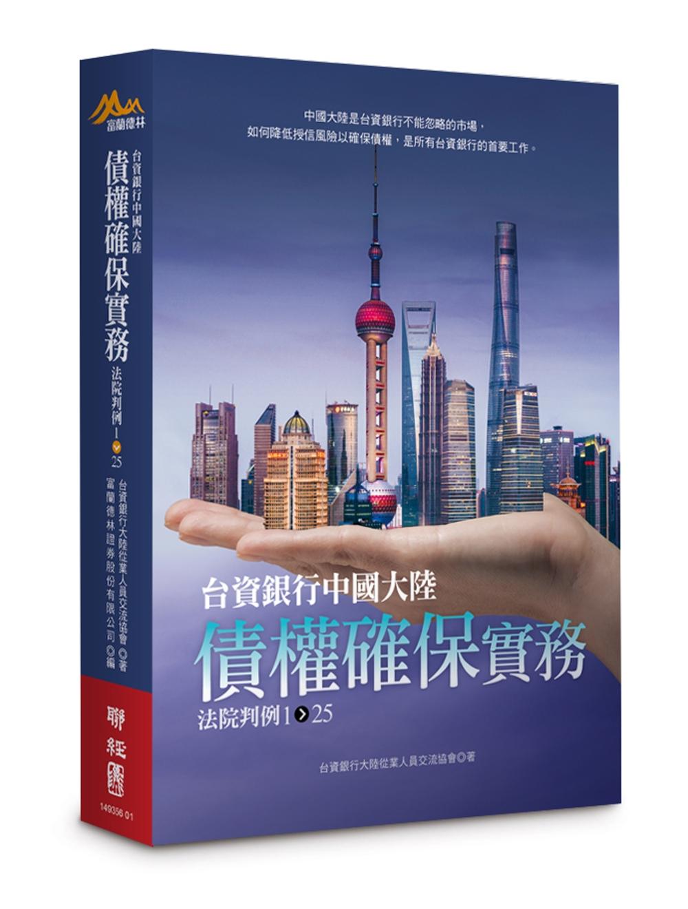 台資銀行中國大陸債權確保實務:法院判例1-25