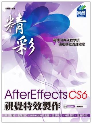 精彩 AfterEffects CS6視覺特效製作(附精彩範例光碟)