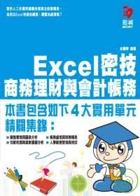 Excel密技 商務理財與會計帳務(附VCD)
