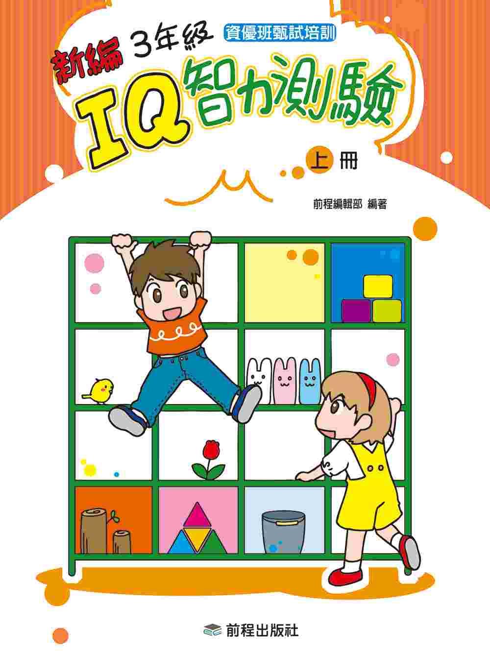 3年級IQ智力測驗[新編](上冊)