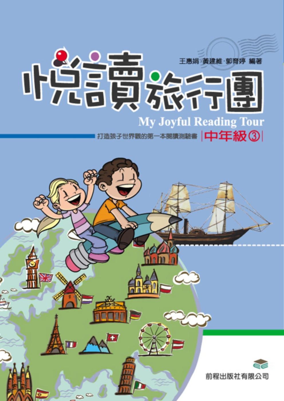 悅讀旅行團 中年級(3)