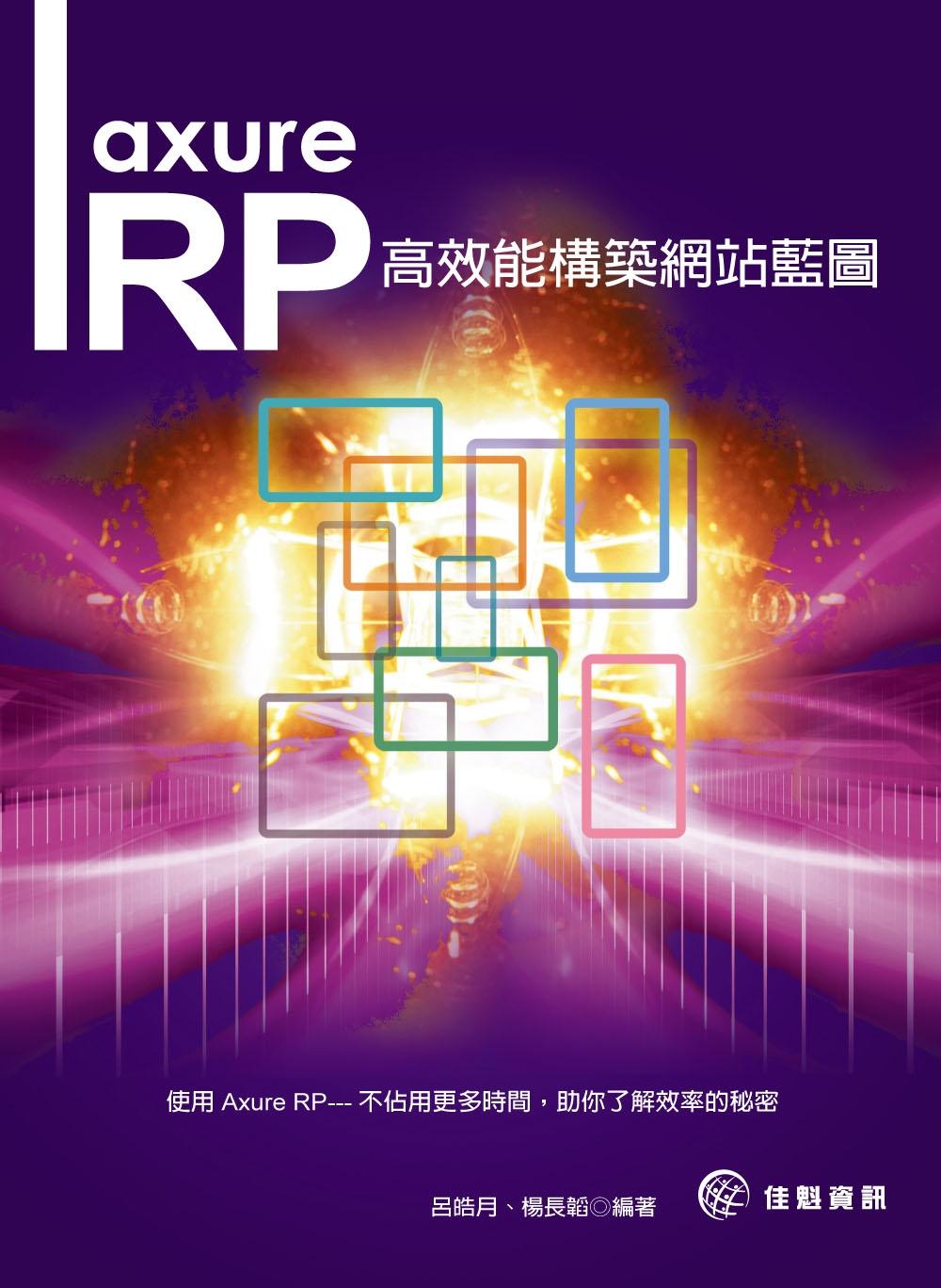 Axure RP:高效能構築網站藍圖