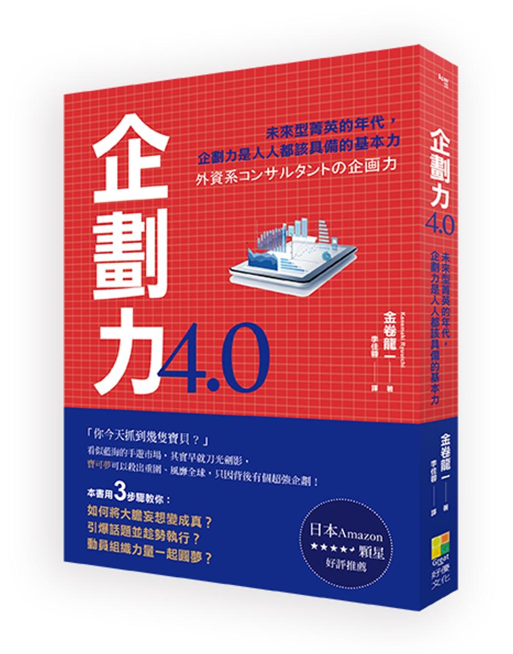 企劃力4.0:「未來型菁英」的年代,企劃力是人人都該具備的基本力!