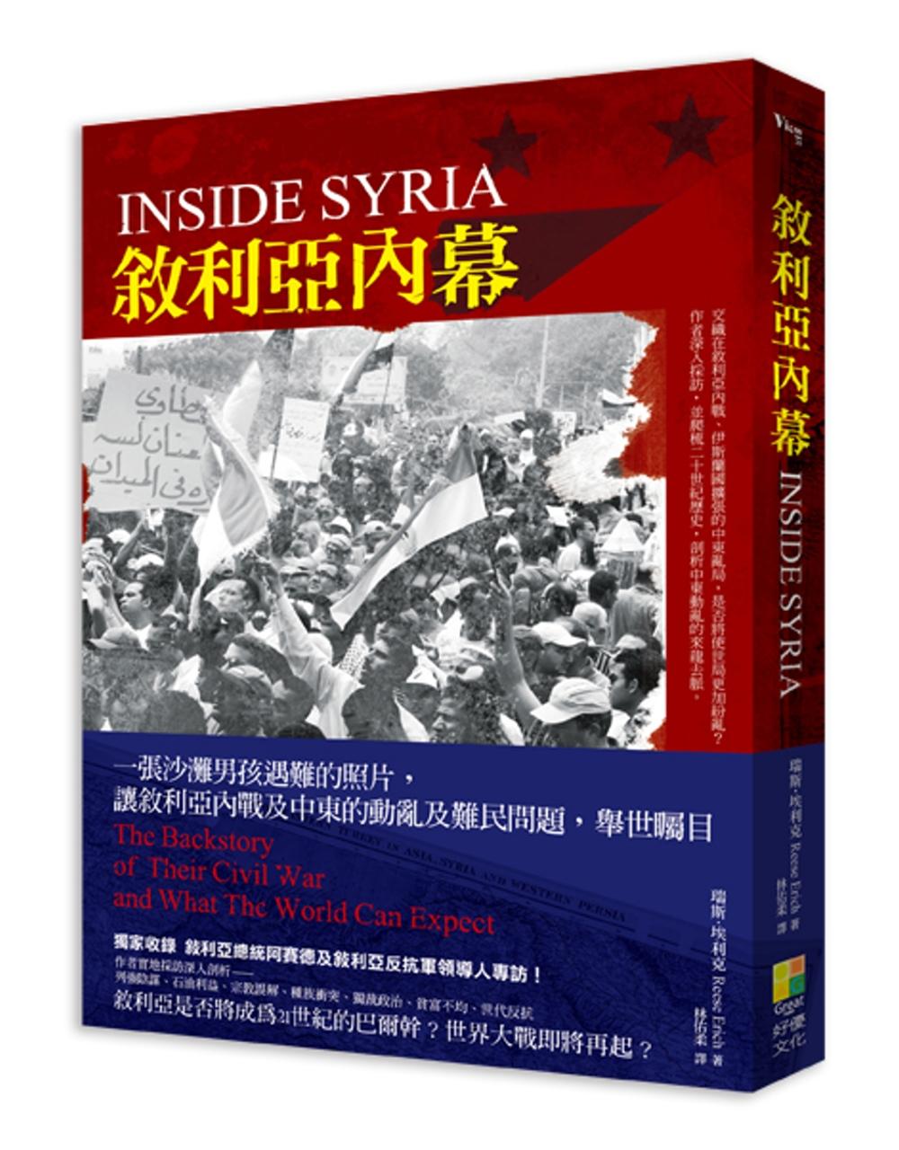 敘利亞內幕