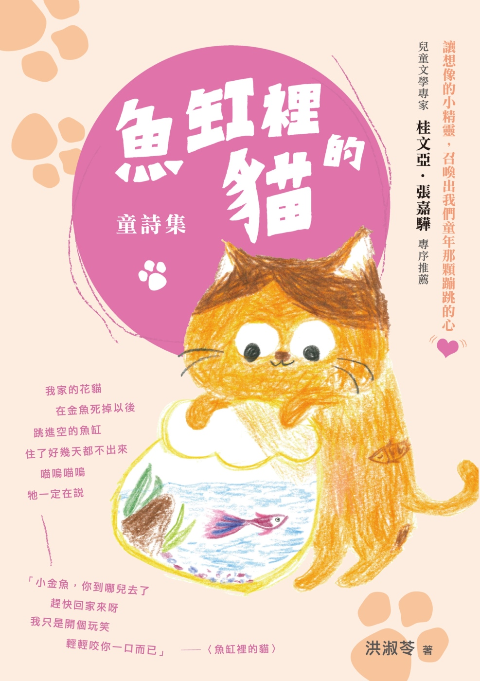 魚缸裡的貓:童詩集