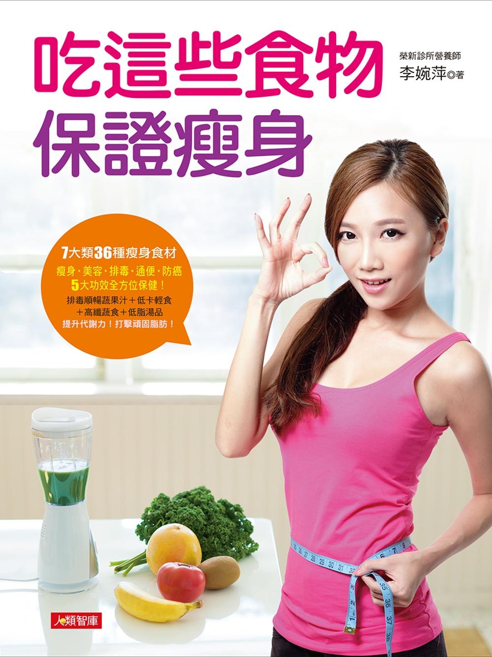 吃這些食物保證瘦身:7大類36種瘦身食材,瘦身‧美容‧排毒‧通便‧防癌,5大功效全方位保健!