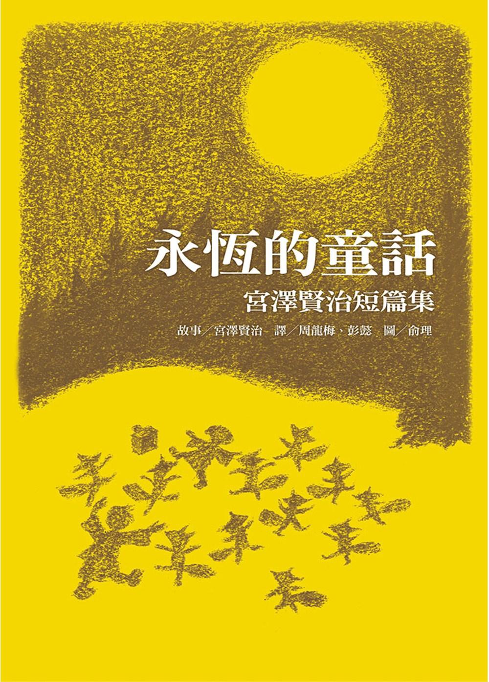 永恆的童話:宮澤賢治短篇集