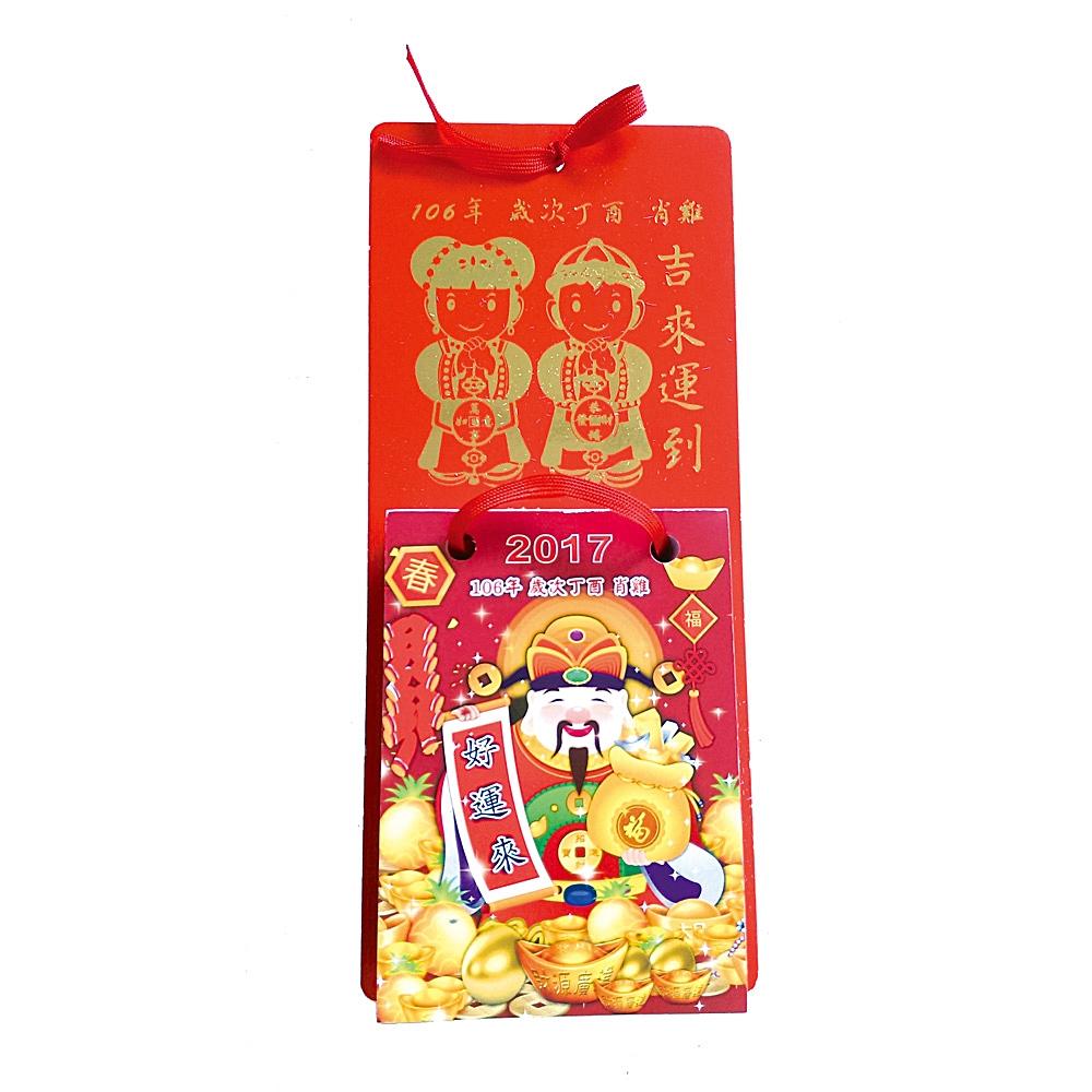 2017年小日曆(好運來)
