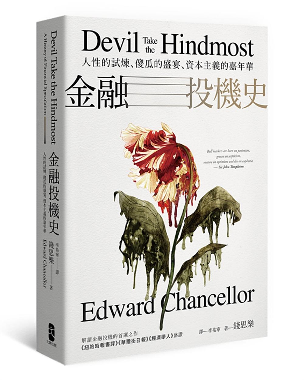金融投機史:人性的試煉、傻瓜的盛宴、資本主義的嘉年華
