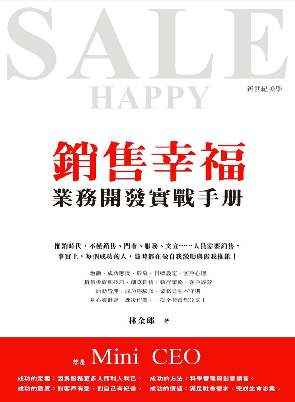 銷售幸福:業務開發實戰手冊