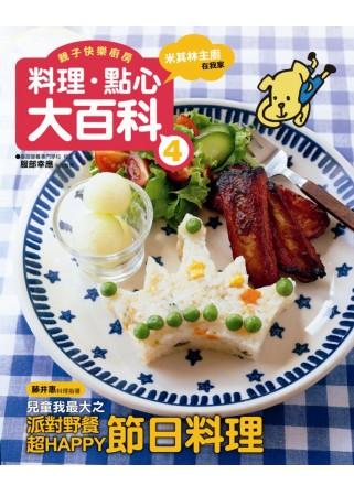 料理、點心大百科 4 派對野餐超HAPPY節日料理