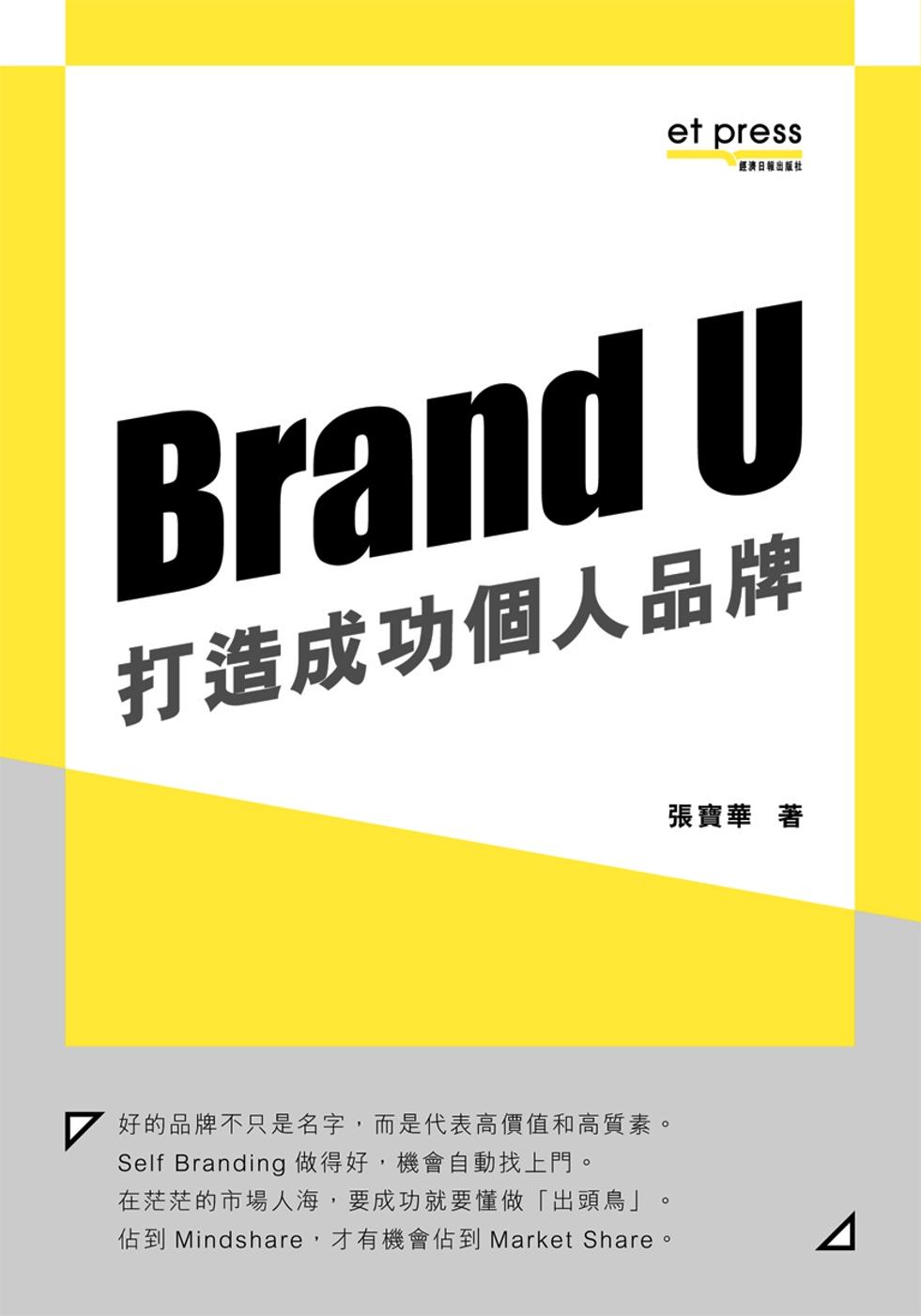 Brand U打造成功個人品牌