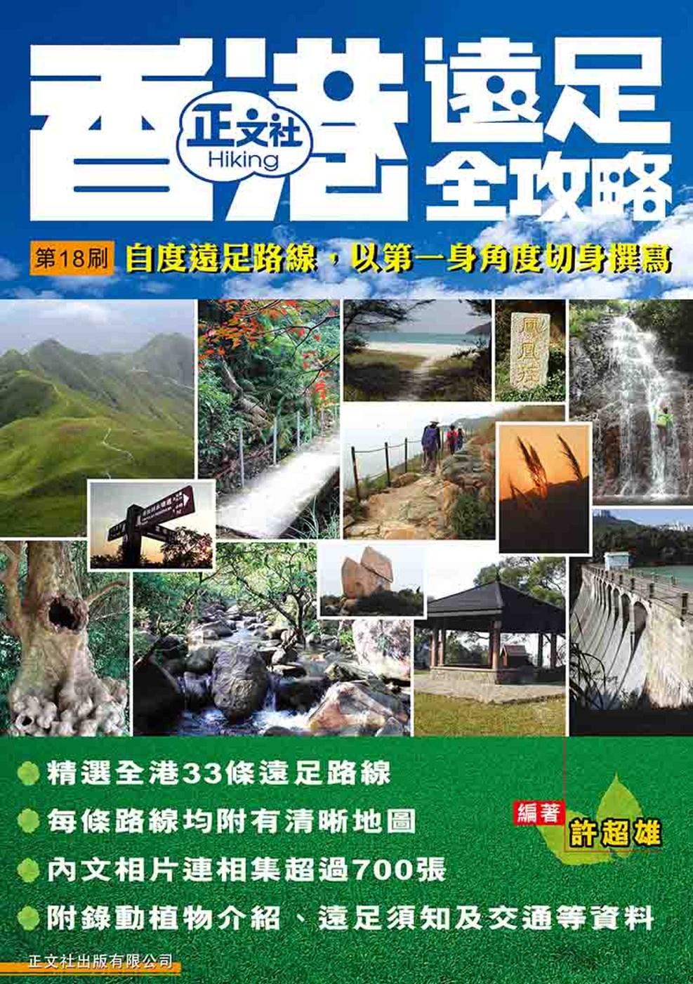 香港遠足全攻略(第18刷)