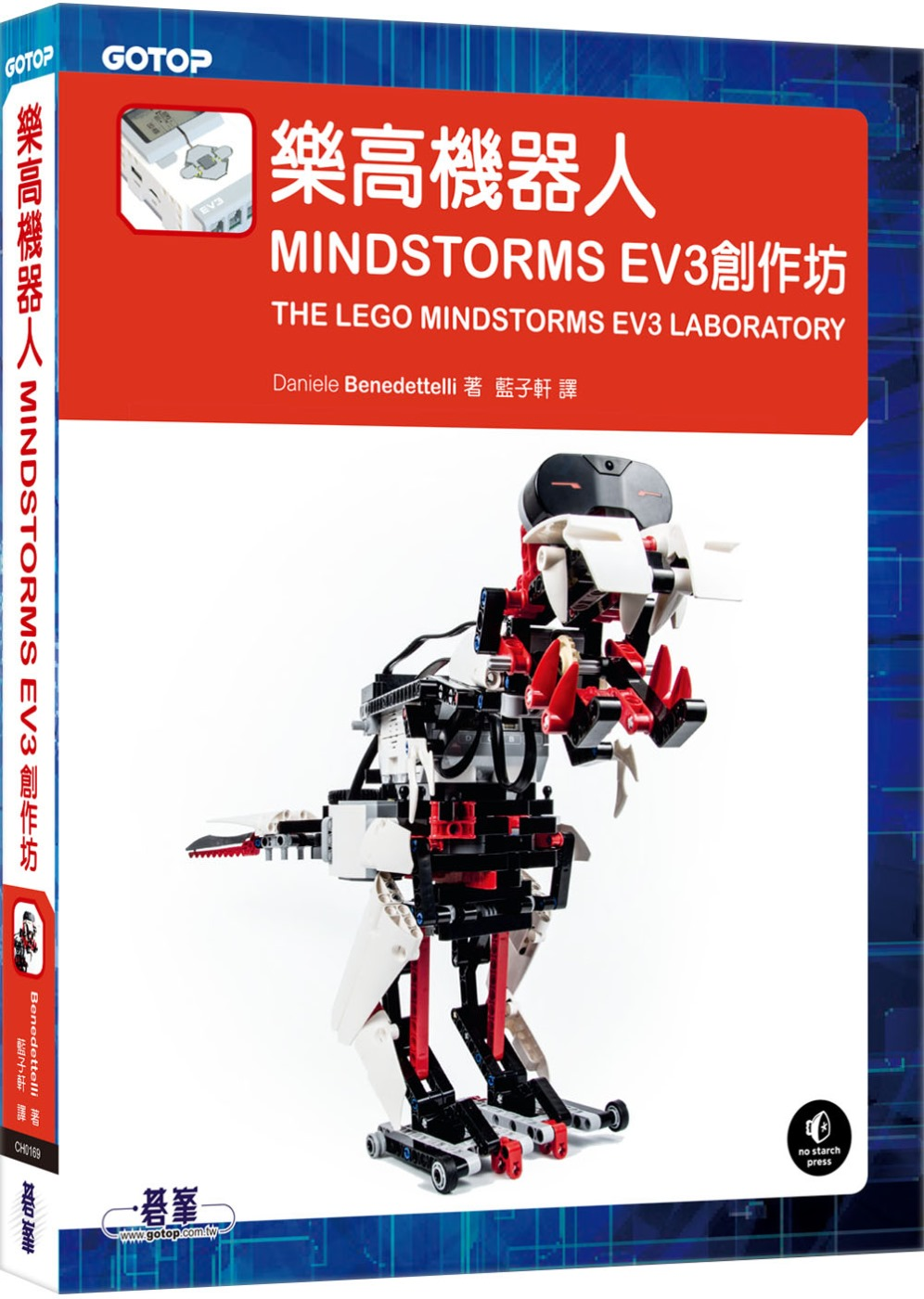 樂高機器人:MINDSTORMS EV3創作坊