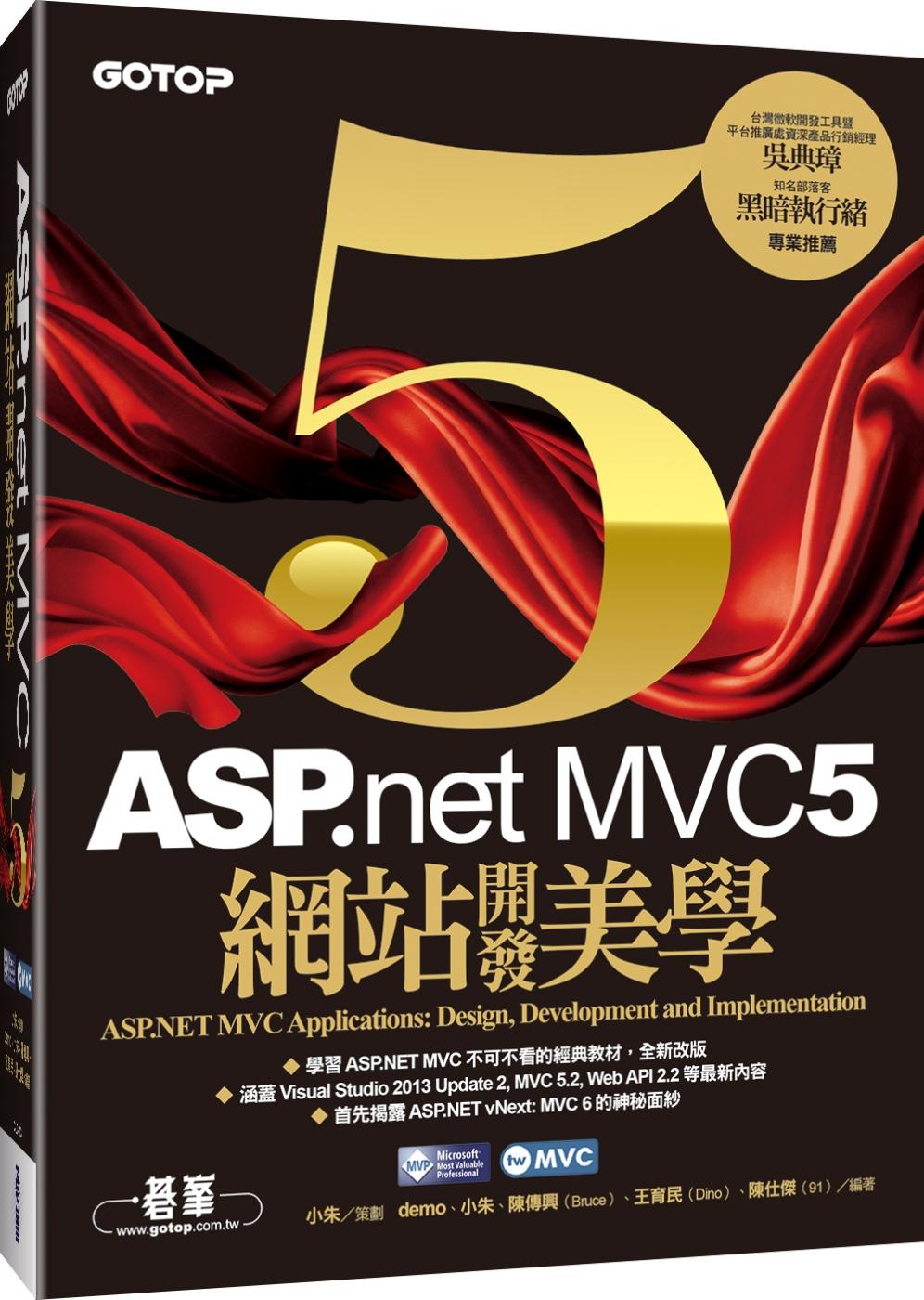 ASP.NET MVC 5:網站開發美學