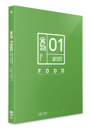 食物:認同、便利與責任