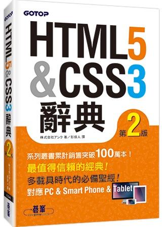 HTML5 & CSS3 辭典 第二版