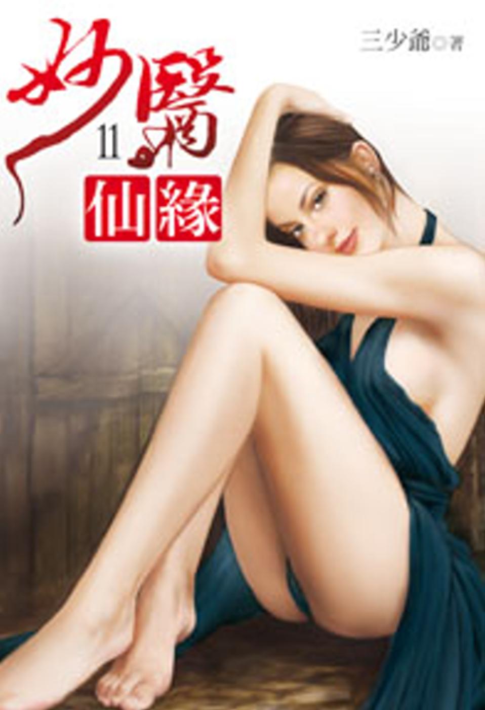 妙醫仙緣11