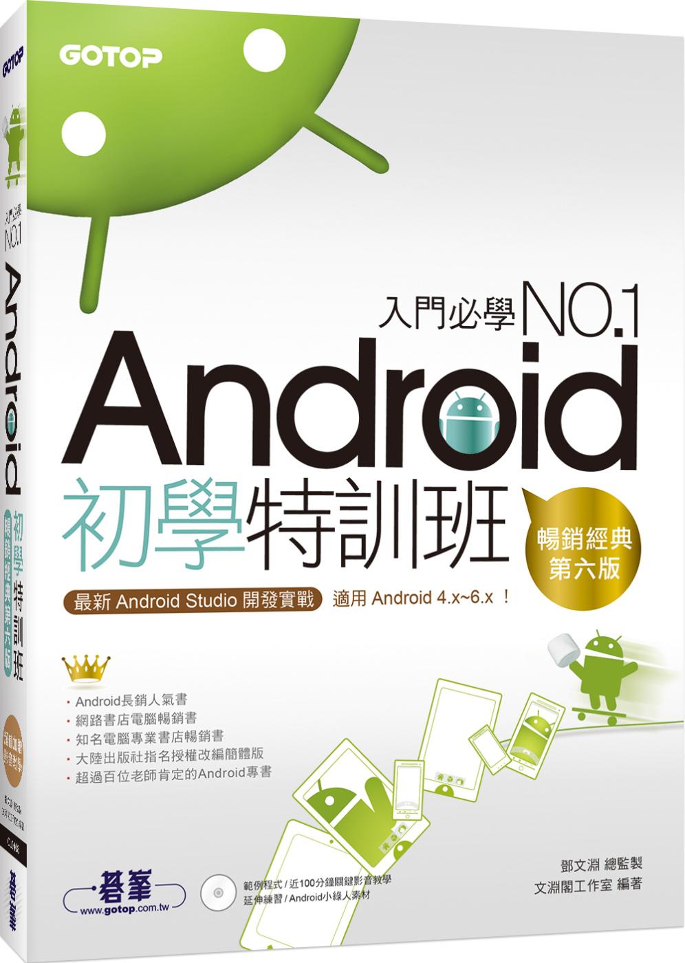 Android初學特訓班:最新Android Studio開發實戰!附DVD (第六版)