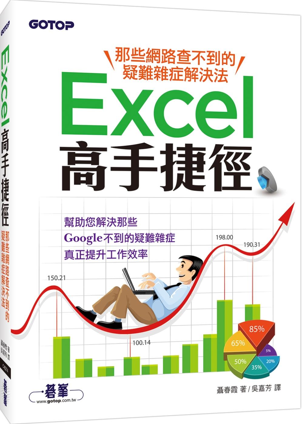 Excel高手捷徑:那些網路查不到的疑難雜症解決法