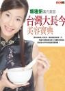 台灣大長今美容寶典:賴雅妍的漢方美容
