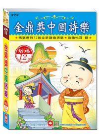 金鼎獎中國詩樂之旅(12CD小盒精緻版)