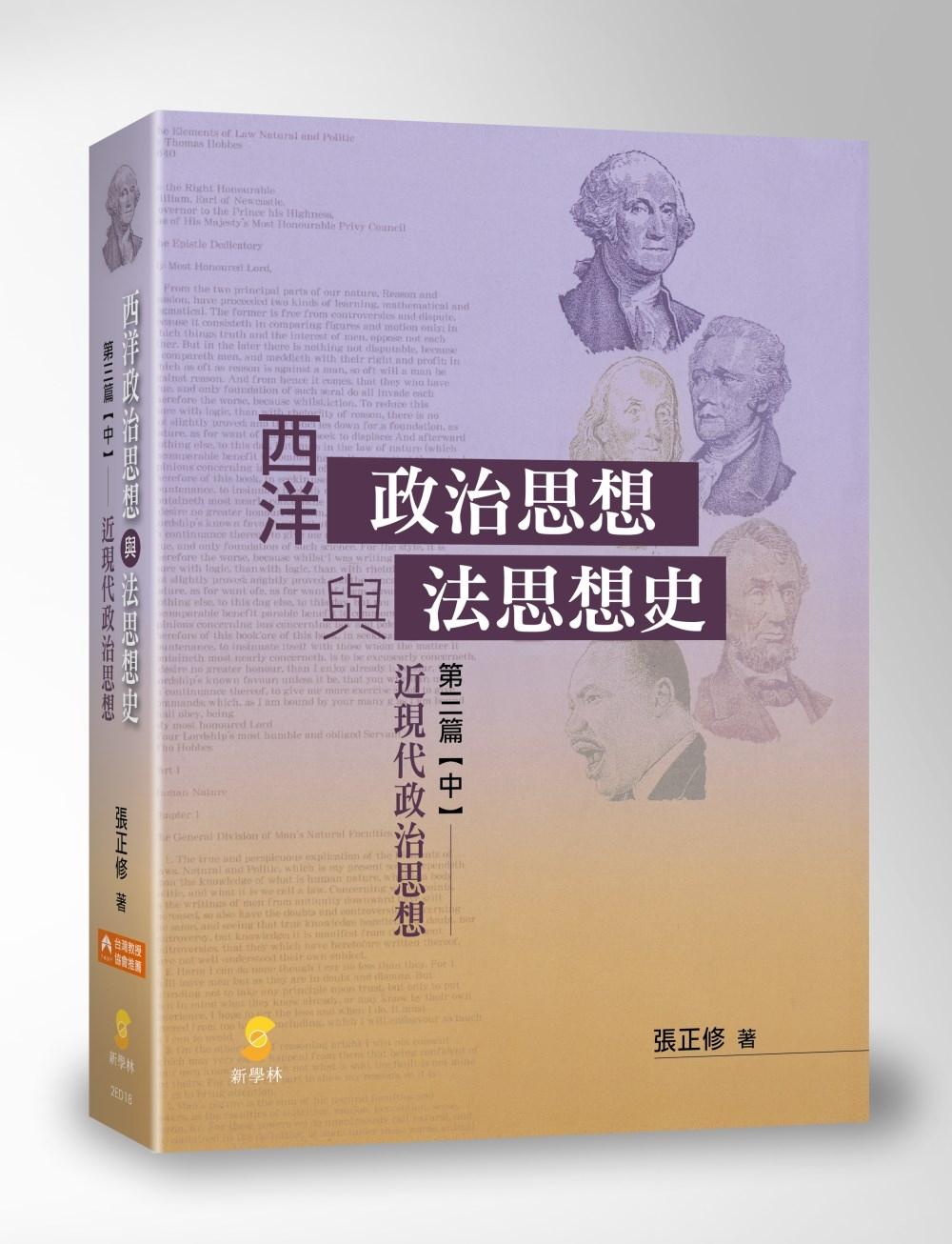 西洋政治思想與法思想史 (第三篇中)近現代政治思想