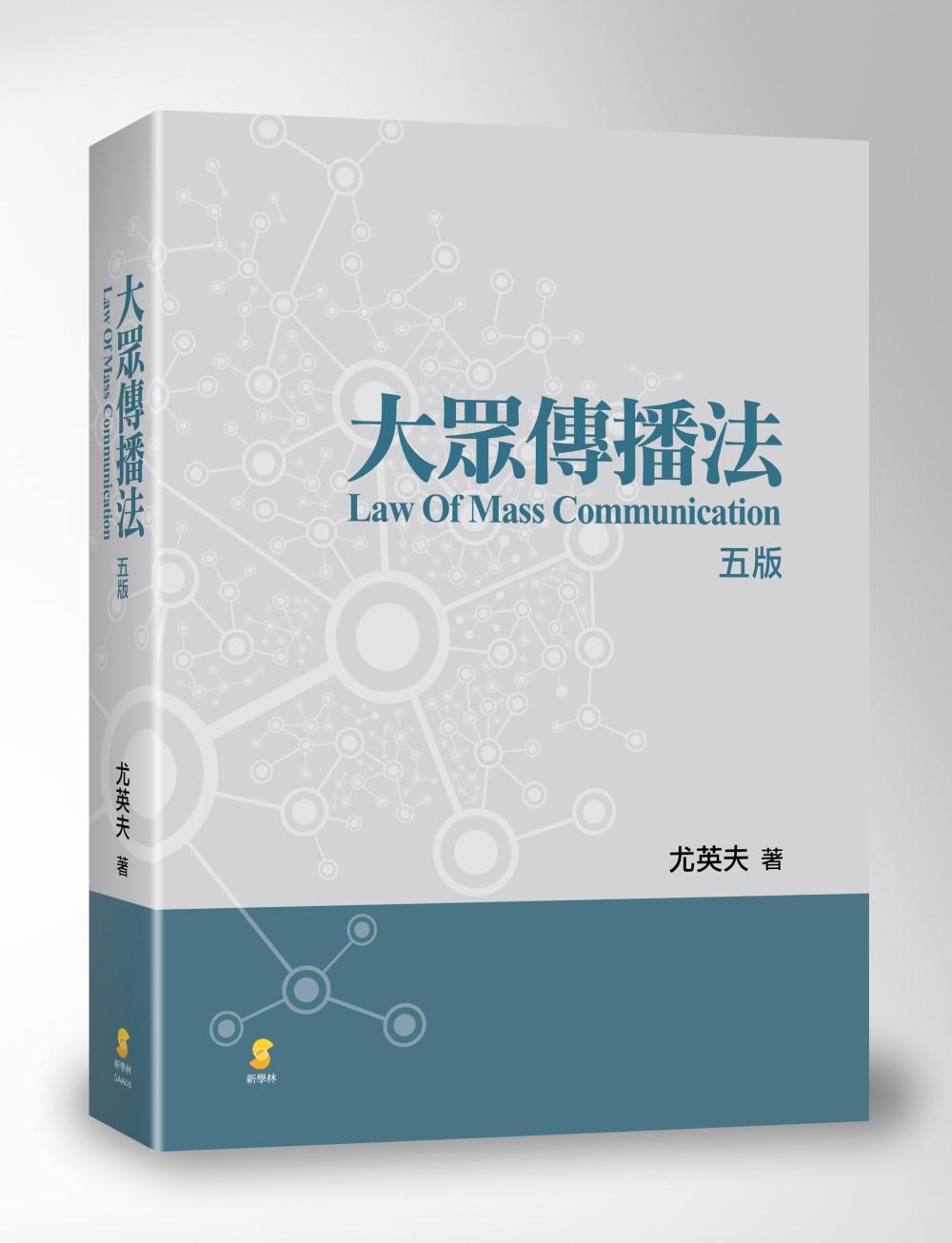 大眾傳播法( 5版)