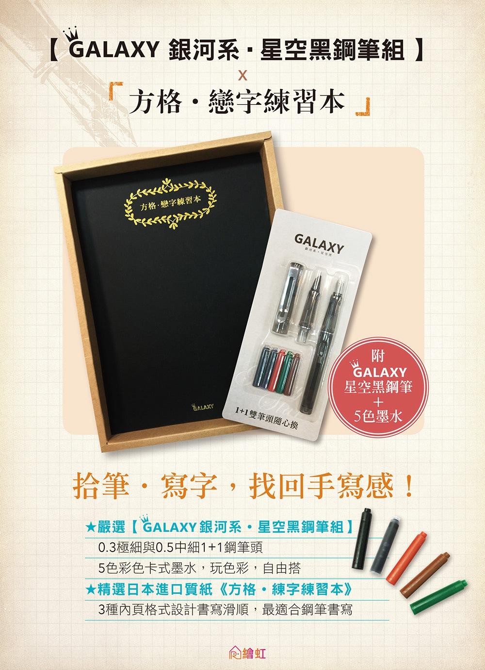 【GALAXY銀河系‧星空黑鋼筆組】X 《方格‧戀字練習本》