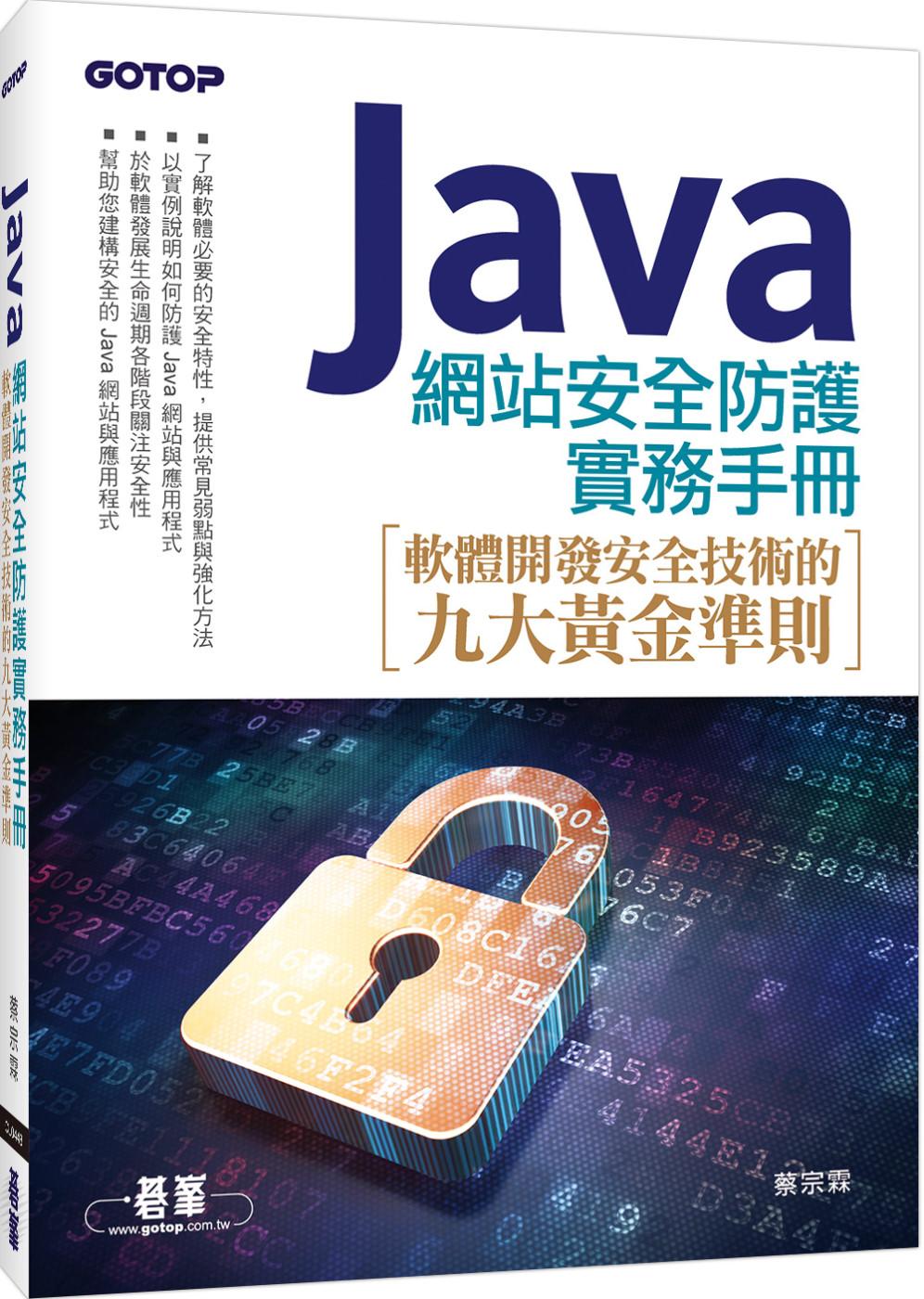 Java 網站安全防護實務手冊:軟體開發安全技術的九大黃金準則