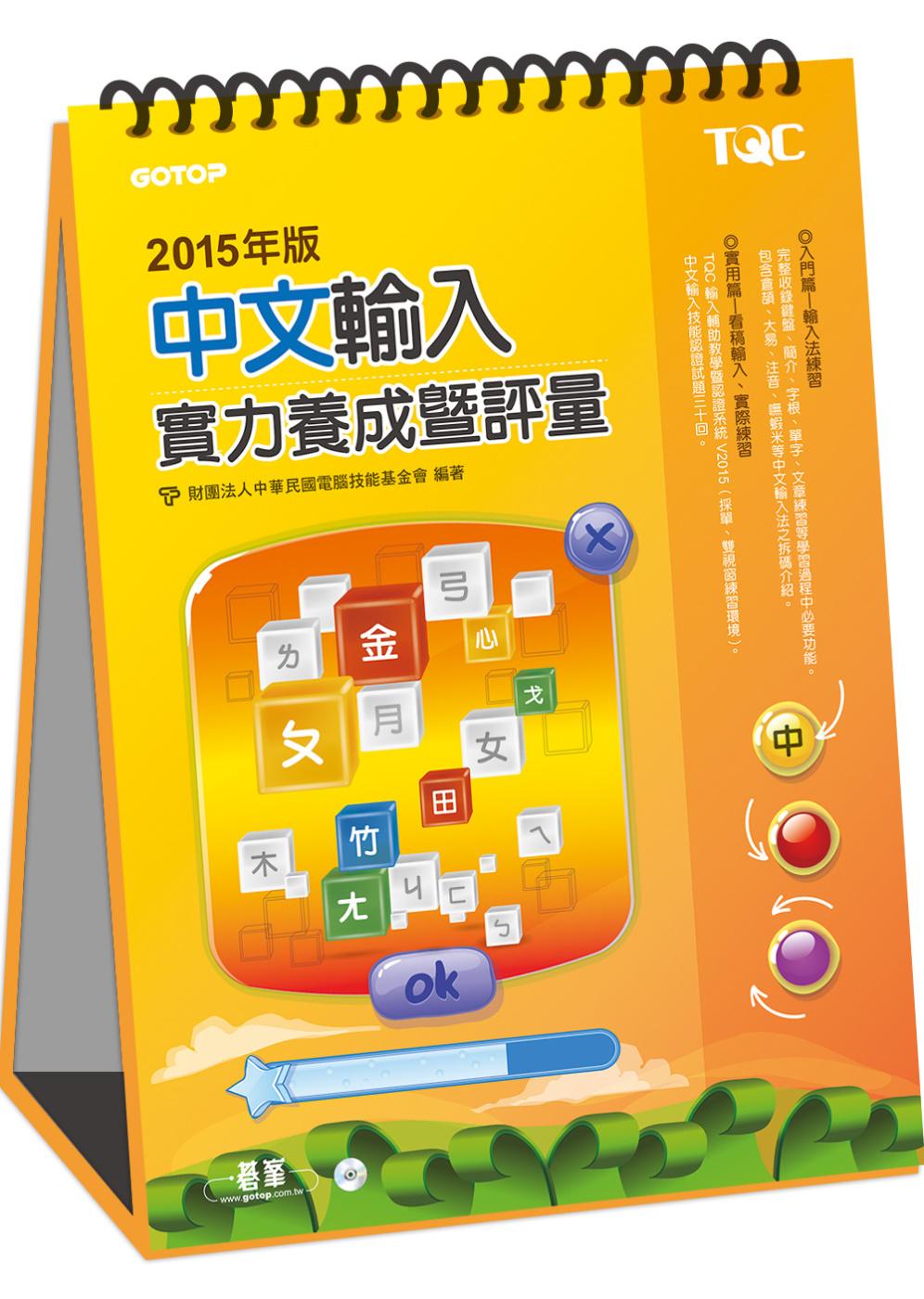 中文輸入實力養成暨評量(2015年版)