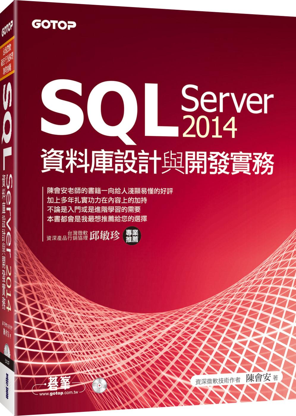 SQL Server 2014資料庫設計與開發實務(附T-SQL範例檔、資料庫檔光碟)