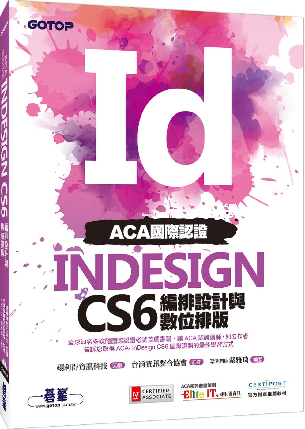 ACA國際認證:InDesign CS6編排設計與數位排版