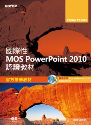 國際性MOS Powerpoint 2010認證教材EXAM 77-883(附模擬認證系統及影音教學)