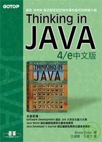 Thinking in Java 4/e中文版
